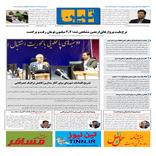 روزنامه تین|شماره 305| 25 شهریور ماه 98