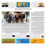 روزنامه تین| شماره 113| 28 آبان ماه 97