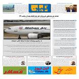 روزنامه تین | شماره 472| 7 تیر ماه 99