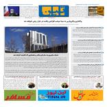 روزنامه تین | شماره 546| 29 مهر ماه 99