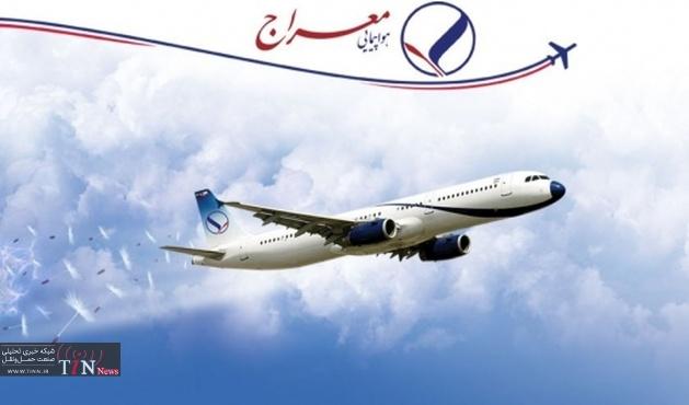 شاهکار «معراج» در پرواز نجف - تهران / صدور ۳ نوع بلیت برای یک پرواز