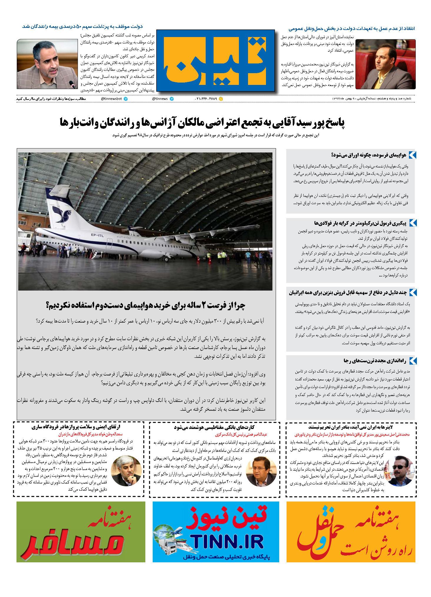 روزنامه الکترونیک 9 بهمن ماه 97