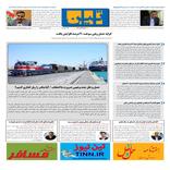 روزنامه تین | شماره 709| 23 تیرماه 1400
