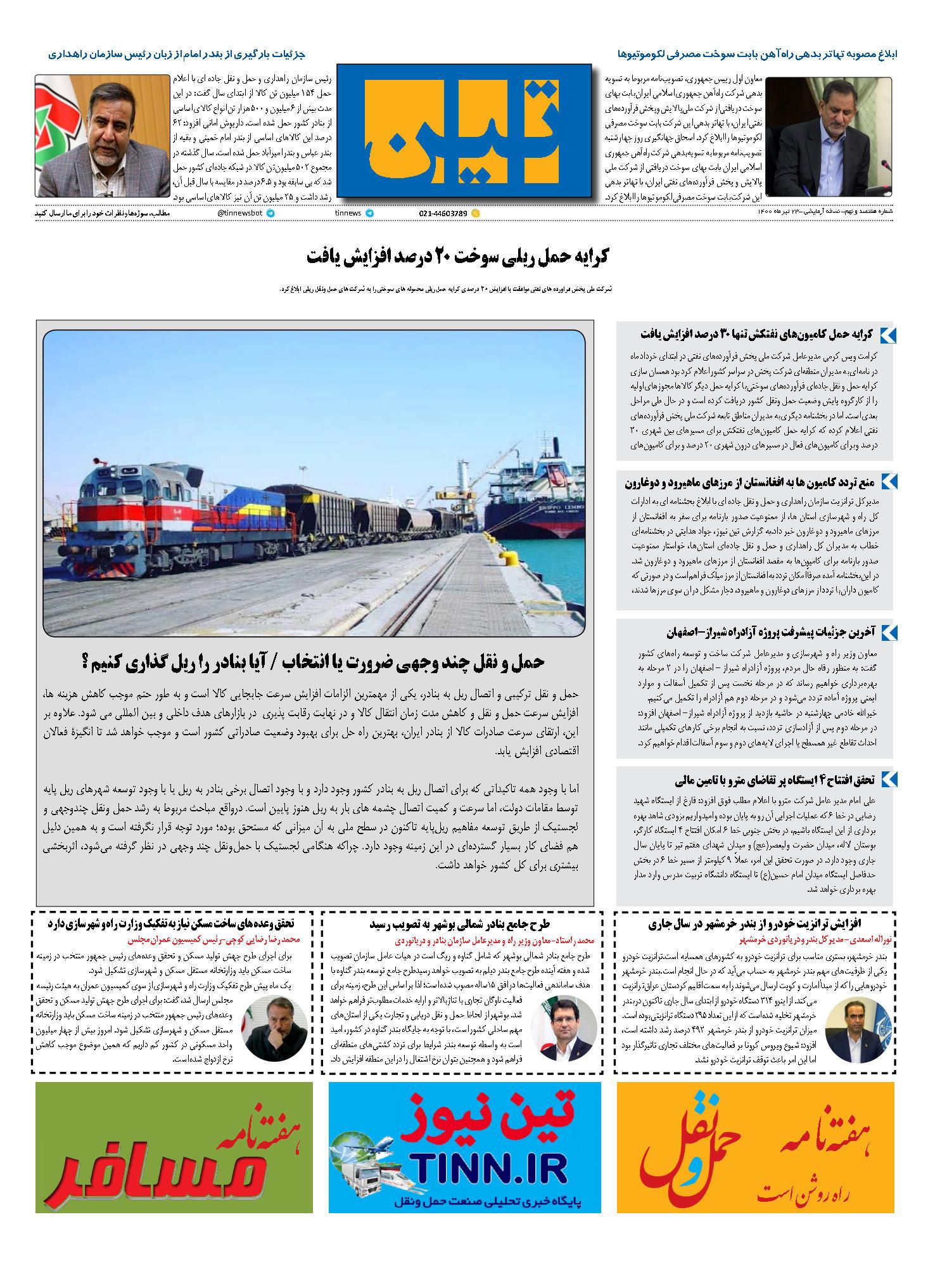 روزنامه الکترونیک 23 تیر ماه 1400