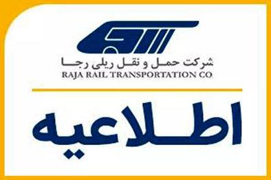 اسامی داوطلبان پذیرفته شده جهت ورود به دوره 15 آموزش رئیس قطار مسافری