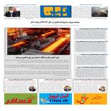 روزنامه تین | شماره 493| 7 مرداد ماه 99
