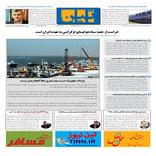 روزنامه تین | شماره 461| 12 خرداد ماه 99