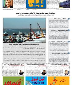 روزنامه تین   شماره 461  12 خرداد ماه 99