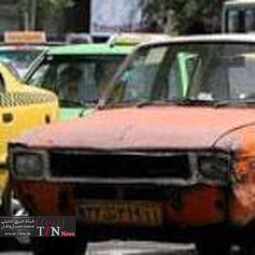 ۴ هزار تاکسی فرسوده در انتظار تعویض