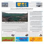 روزنامه تین | شماره 716| 6 مردادماه 1400