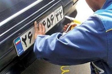 تغییر ساعات کاری مراکز شمارهگذاری خودرو