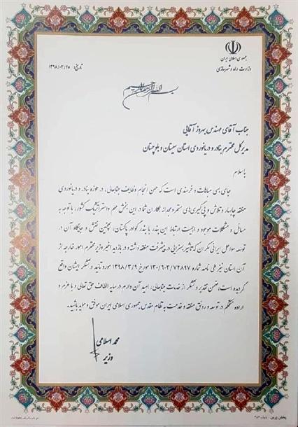 تقدیر مجمع نمایندگان استان از اداره کل بنادر و دریانوردی سیستان و بلوچستان