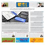 روزنامه تین | شماره 606| 4 بهمن ماه 99
