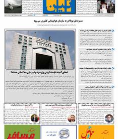 روزنامه تین   شماره 747  10 مهرماه 1400