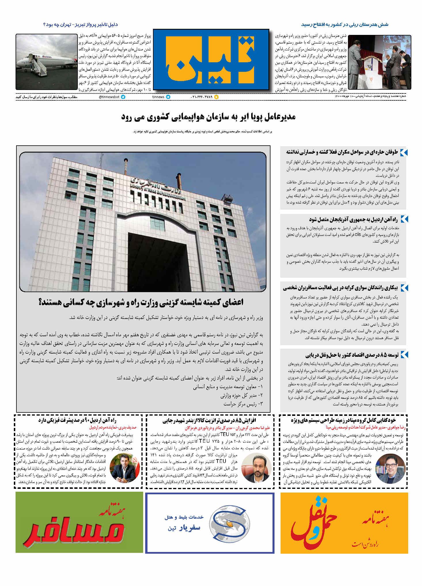 روزنامه الکترونیک 10 مهرماه 1400