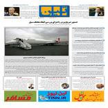 روزنامه تین|شماره 210| 4 اردیبهشت ماه 98