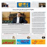 روزنامه تین | شماره 475| 10 تیر ماه 99