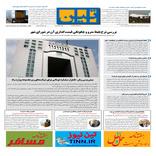 روزنامه تین|شماره 152|اول بهمن97