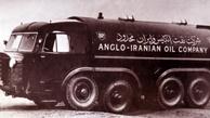 قدیمى ترین نفتکش ایرانى
