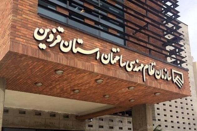 برگزاری هشتمین دوره  انتخابات سازمان نظام مهندسی ساختمان قزوین؛ فردا