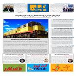 روزنامه تین | شماره 343| 22 آبان ماه 98