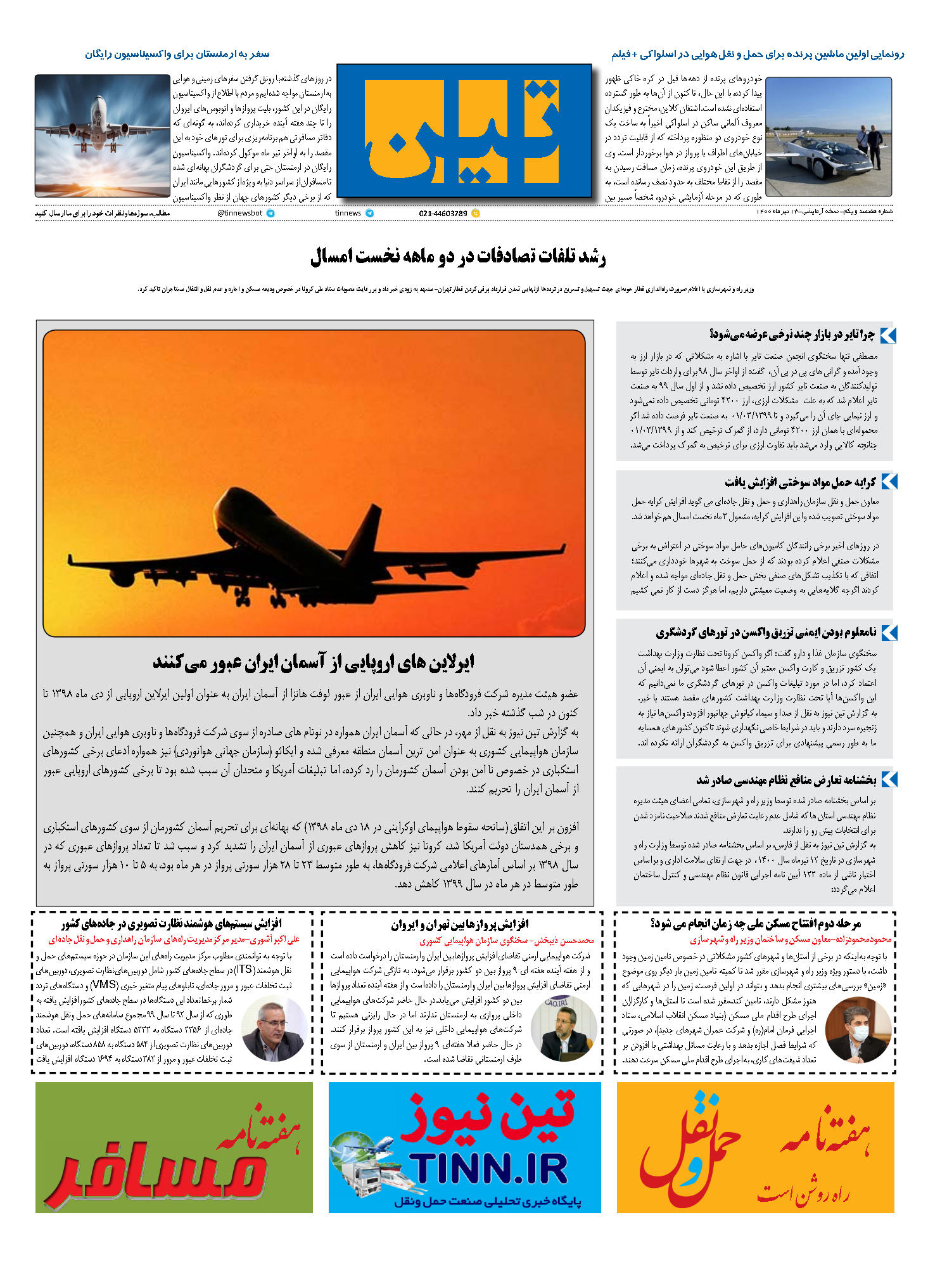 روزنامه الکترونیک 13 تیر ماه 1400