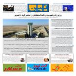 روزنامه تین| شماره 93| 28 مهر ماه 97
