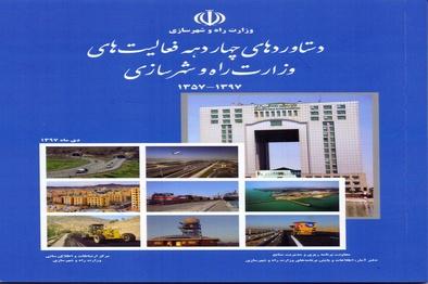 معرفی کتاب دستاوردهای چهاردهه فعالیت های وزارت راه و شهر سازی