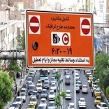 امکان پرداخت قسطی بدهی طرح ترافیک فراهم شد