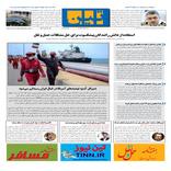 روزنامه تین | شماره 459| 10 خرداد ماه 99