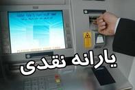 سال آینده 55 میلیون ایرانی یارانه میگیرند
