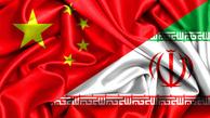 پکن: تحریم های  آمریکا تنش های منطقه را افزایش میدهد