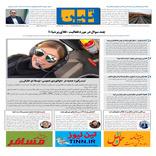 روزنامه تین | شماره 361| 18 آذر ماه 98