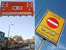 تصویب دستورالعمل علائم عمودی راهنمایی و رانندگی شهری
