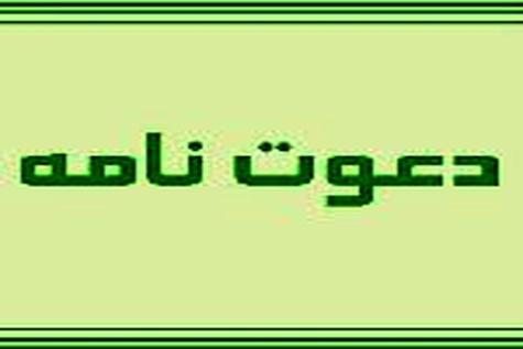 آگهی دعوتنامه تهیه و نصب نیوجرسی در محورهای شرق و مرکز و غرب استان مازندران بطور مجزا