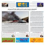 روزنامه تین|شماره 291| 3 شهریور ماه 98
