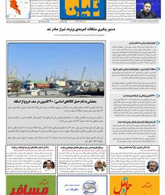 روزنامه تین   شماره 756  25 مهرماه 1400