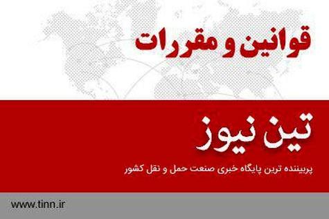 ابلاغ قانون پروتکل اصلاحی موافقتنامه کشتیرانی تجاری بین ایران وکوبا