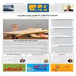 روزنامه تین|شماره 231| 4 خرداد ماه 98