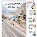 انتشار بخش تخصصی شماره 111 هفته نامه حمل و نقل/ عملکرد 4 ساله وزارت راه و شهرسازی در حوزه حمل ونقل جاده ای