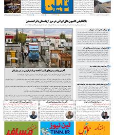 روزنامه تین | شماره 411| 11 اسفند ماه 98