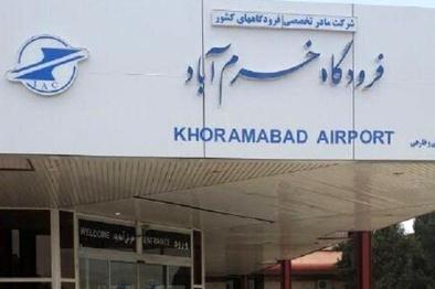 انتصاب  عامل ذیحساب فرودگاه خرمآباد