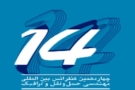 ◄ ۱۴ گانه تین نیوز درباره ۱۴ اُمین کنفرانس بین المللی مهندسی حمل و نقل و ترافیک