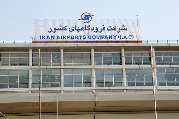 اعلام شروط تبدیل وضعیت استخدام کارکنان شرکت فرودگاهها