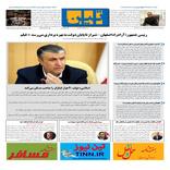 روزنامه تین | شماره 481| 21 تیر ماه 99