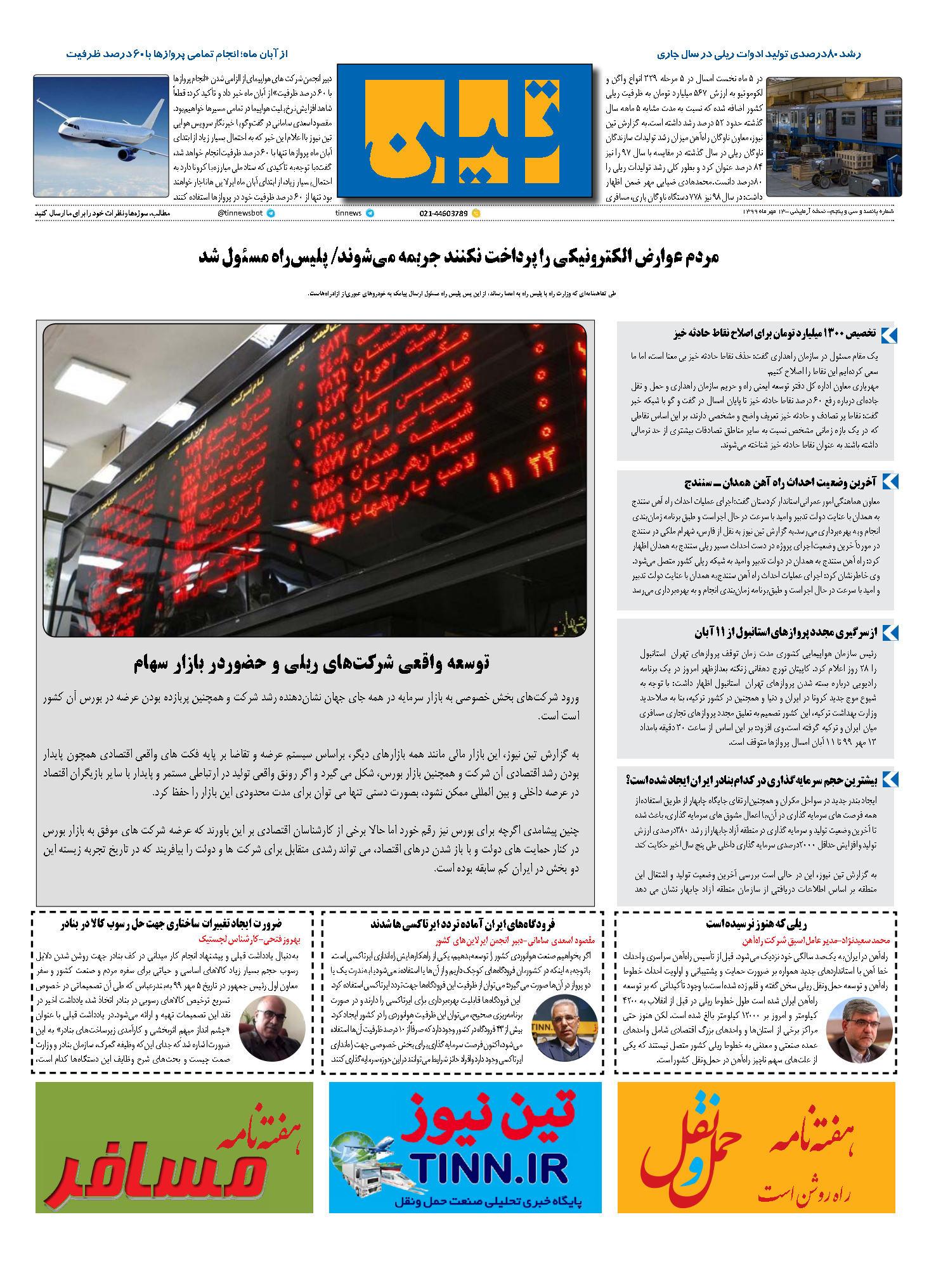روزنامه الکترونیک 13 مهر ماه 99