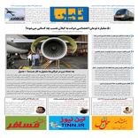 روزنامه تین | شماره 404|28 بهمن ماه 98
