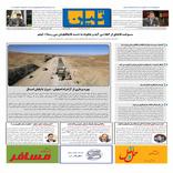 روزنامه تین | شماره 755| 24 مهرماه 1400