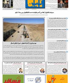 روزنامه تین   شماره 755  24 مهرماه 1400