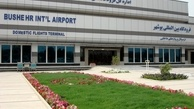 فراخوان مناقصه  یک مرحلهای  فرودگاه بوشهر